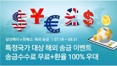 한패스, 삼성페이 해외송금 수수료 무료 이벤트 실시