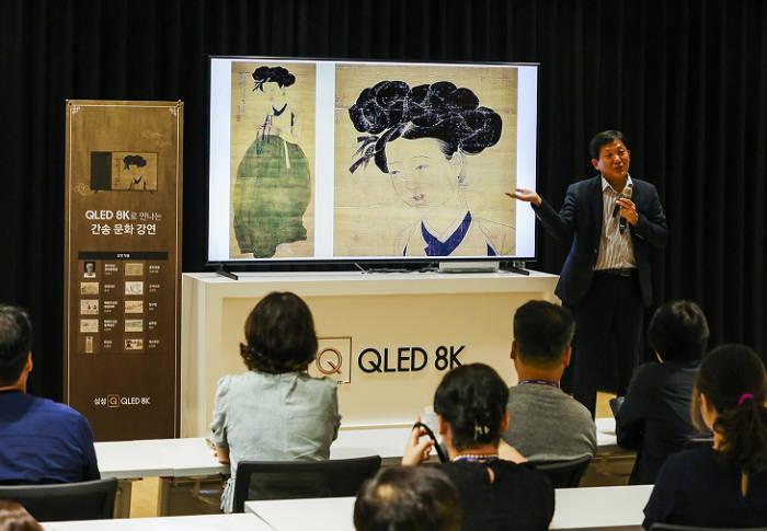 삼성전자가 지난 3일 신세계백화점 광주점에서 QLED 8K로 만나는 간송 문화 강연을 열었다. 간송 미술 문화재단 담당자가 QLED 8K로 국보급 문화재들을 소개하고 있다.소비자들을 대상으로 진행하는 이번 행사는 8월 말까지 전국 주요 삼성 디지털프라자 매장에서 순차적으로 진행될 예정이다.