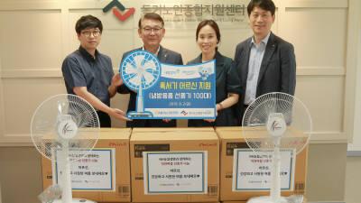 NH농협생명, 무더위 독거노인 위한 선풍기 100대 기증