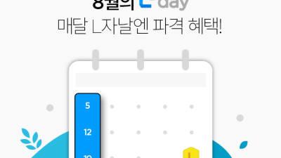 롯데멤버스, 8월 'L-day' 프로모션 나서