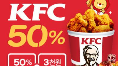 """위메프오 """"KFC 주문하면 50% 페이백"""""""