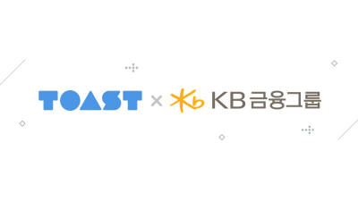 NHN, KB금융그룹에 금융 클라우드 '토스트 시큐어' 서비스