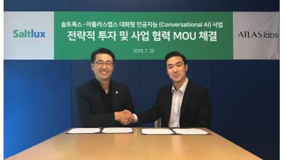 솔트룩스, 아틀라스랩스와 대화형 AI 사업협력 MOU 체결