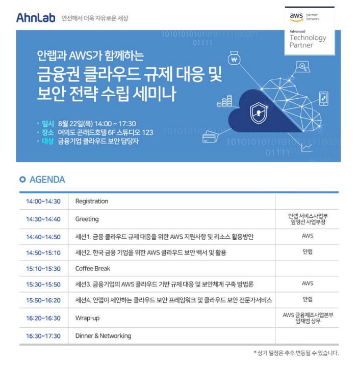 안랩, '금융권 클라우드 규제 대응 및 보안전략 수립 세미나' 연다