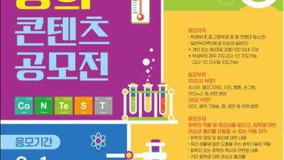 화학연, 2019 화학창의콘텐츠 공모전 개최