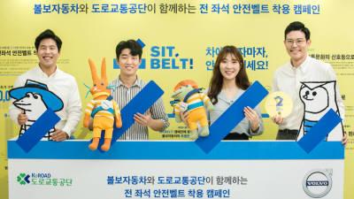 볼보자동차코리아와 도로교통공단이 함께하는 'SIT, BELT!' 전 좌석 안전벨트 착용 캠페인