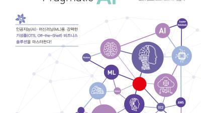 성안당, 클라우드 기반 머신러닝 개론 '실용주의 인공지능' 발간