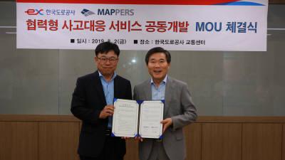 맵퍼스, 한국도로공사와 '고속도로 사고' 신속 대응한다