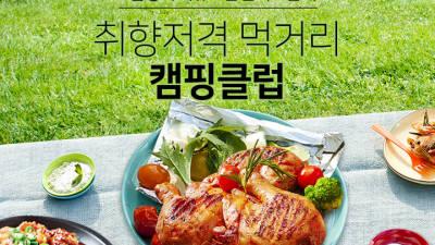 홈앤쇼핑, '캠핑클럽' 특집전 실시