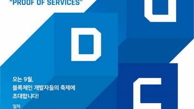 두나무, UDC 2019 최종 연사 라인업 및 프로그램 공개