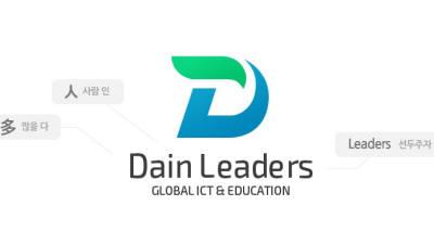 다인리더스, 산업통상자원부 R&D 재발견 프로젝트 사업 선정