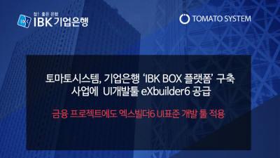 토마토시스템, 'IBK박스 플랫폼' 구축사업에 UI개발 툴 '엑스빌더6' 공급