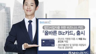 농협카드, 법인 사업자 전용 '올바른 비즈 카드' 출시