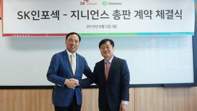 지니언스, SK인포섹과 'EDR솔루션' 전국 총판계약 체결