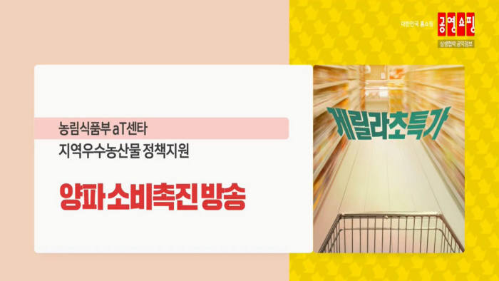 공영쇼핑, 양파·마늘 400t 팔았다...농가 지원 역할 '톡톡'