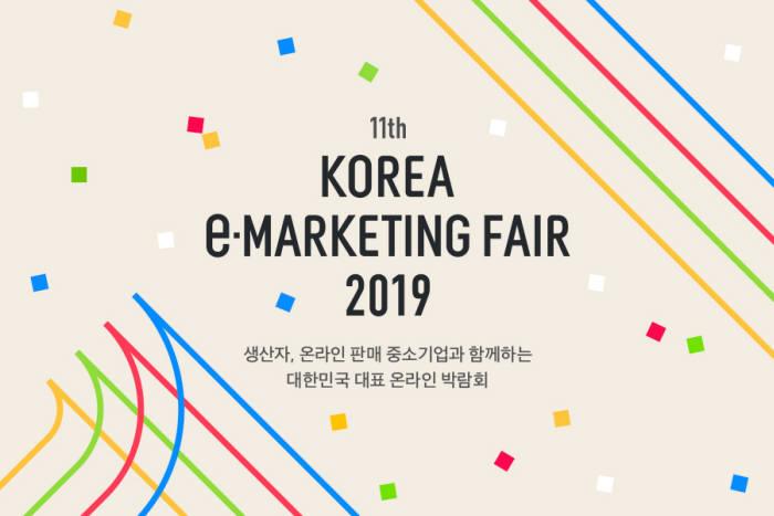 이베이코리아, '제11회 대한민국 e-마케팅페어' 개최