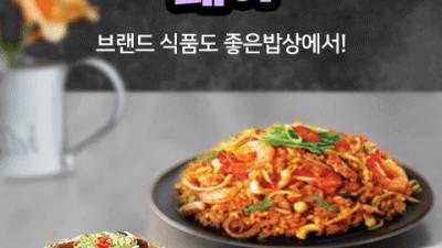 홈앤쇼핑, 모바일 '좋은밥상데이'서 식품 특가 행사 선봬
