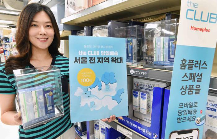 홈플러스, '더 클럽' 서울 전 지역 당일배송 개시