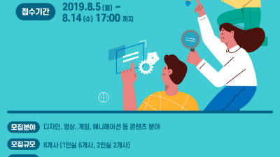 전남정보문화산업진흥원, 콘텐츠코리아랩 입주 창작자·기업 모집