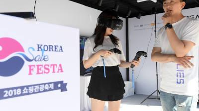 올해 코리아세일페스타, 온라인 업계 참여 확대