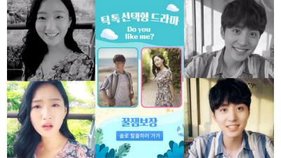 틱톡 인터렉티브 콘텐츠 '두유라이크미?' 7일 공개