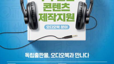 경기도, 독립출판물 오디오북 제작 지원...국내 최초