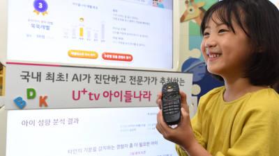 LG유플러스 'U+tv 아이들나라 3.0' 출시
