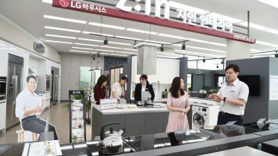 LG전자 베스트샵에 LG하우시스 '지인(Z:IN)' 매장 입점…인테리어 유통 혁신