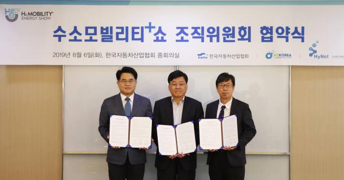 왼쪽부터 유종수 수소에너지네트워크 대표이사, 정만기 한국자동차산업협회 회장, 신재행 수소융합얼라이언스추진단장.