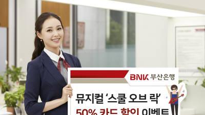 부산銀, 뮤지컬 '스쿨 오브 락' 50% 카드 할인 이벤트 실시
