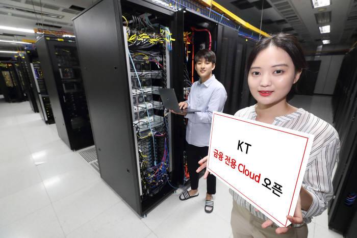 KT, 금융도 클라우드로...141개 기준 충족한 '금융 전용 클라우드' 오픈