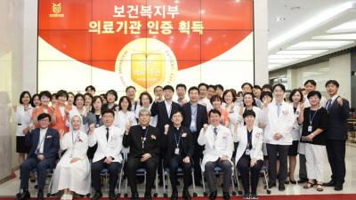 인천성모병원, 3주기 의료기관 인증 현판식 개최