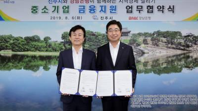 BNK경남銀, 진주시와 지역 경제 살리기에 마음 합쳐