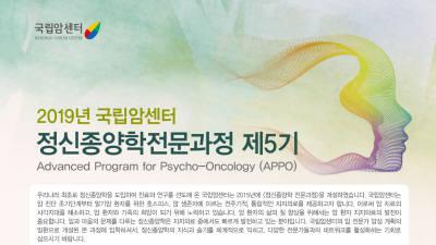 국립암센터, 정신종양학 전문과정 수강생 모집