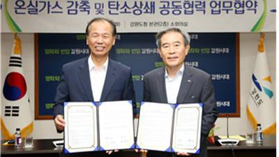 강원도, 한국서부발전과 온실가스 감축 중장기 협력 협약 체결