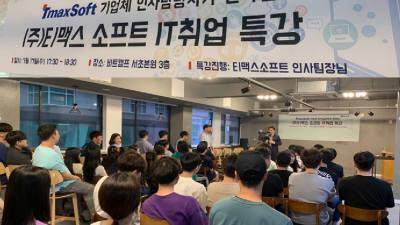 비트캠프, 티맥스소프트 IT취업 특강 개최