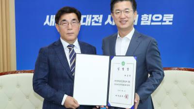 배상록 제9대 대전경제통상진흥원장 취임