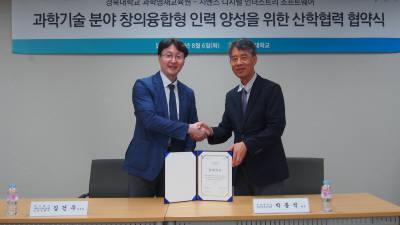 지멘스 디지털 인더스트리, 경북대 과학영재교육원과 SW교육 협력
