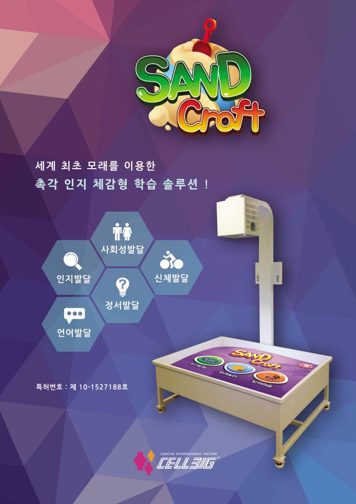 [이달의 우수게임 2019년 상반기]기능성게임부문 '샌드크래프트'