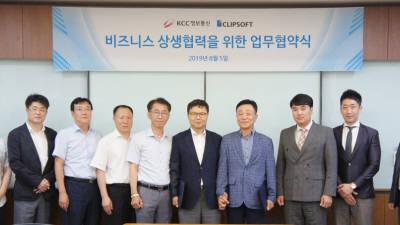 클립소프트-KCC정보통신, 비즈니스 상생협력을 위한 업무협약 체결