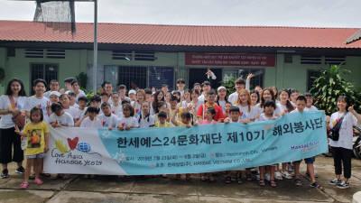 한세예스24문화재단, 제10기 대학생 해외봉사단 활동 성료