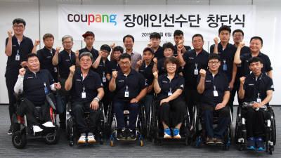 쿠팡, '장애인 스포츠 선수단' 창단