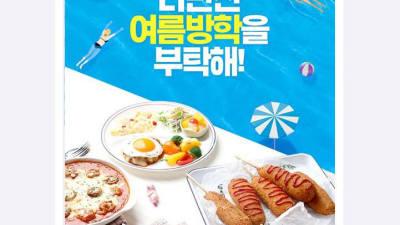 """GS샵 """"반찬도 새벽배송""""...동원 홈푸드와 맞손"""