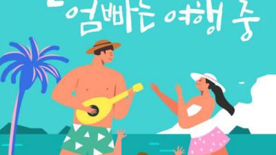 인터파크투어, 해외 '자녀 동반 물놀이' 추천 기획전 실시