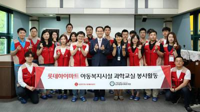 롯데하이마트, 아동복지시설서 'Hi 과학교실' 보조교사 봉사활동