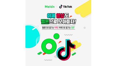 틱톡-멜론 손 잡았다