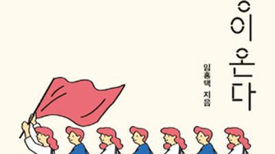 """새 기사문 대통령, 靑 직원에 '90년생이 온다' 선물…""""새로운 세대 알아야 미래 준비"""""""