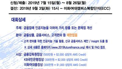 KB국민은행, 인공지능 경진대회 연다
