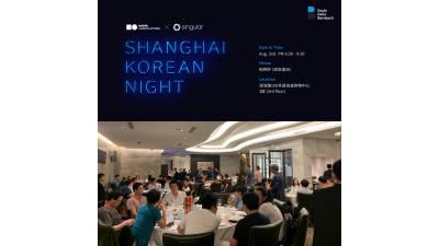 네이버비즈니스플랫폼, 中 차이나조이서 네트워킹 행사