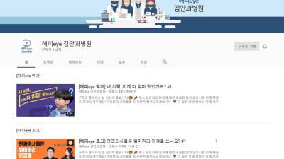 김안과병원, 유튜브 채널 '해피 eye 김안과병원' 오픈